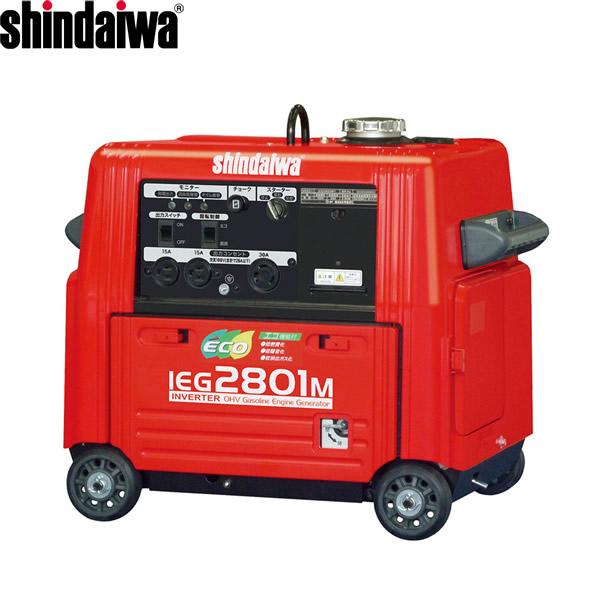 やまびこ(新ダイワ) インバータ ガソリンエンジン発電機 IEG2801M 2.8KVA [個人宅配送不可]