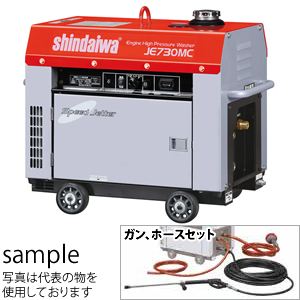 """やまびこ(新ダイワ) ガソリンエンジン高圧洗浄機 JE730MC-Y420A 吐水ホース1/2""""×20m、噴射ガン付 [配送制限商品]"""