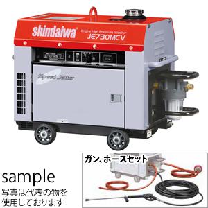 """やまびこ(新ダイワ) ガソリンエンジン高圧洗浄機 JE730MCV-Y420A 吐水ホース1/2""""×20m、噴射ガン付 [配送制限商品]"""