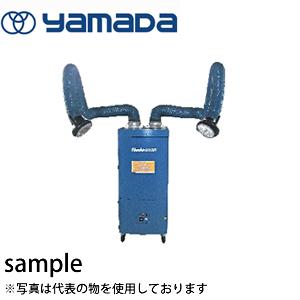 ヤマダコーポレーション 局所集塵装置 FUC-205