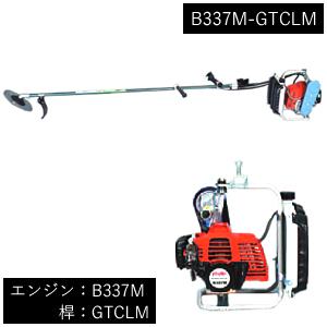 山田機械工業 (ビーバー) 背負式刈払機 刃角度固定式桿+エンジン (桿:GTCLM/エンジン:B337M) B337M-GTCLM [代引不可商品]