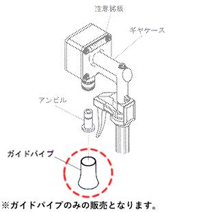 山田機械工業 ビーバービッグハンマー 杭打機(くい打ち)ガイドパイプ Φ65×100mm (最大杭径Φ60 RP-021・RP-041兼用) [配送制限商品]