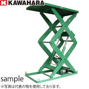 河原 2段式リフトテーブル KTL-0812-13-05 積載重量:500kg (三相AC200V) [送料別途お見積り]