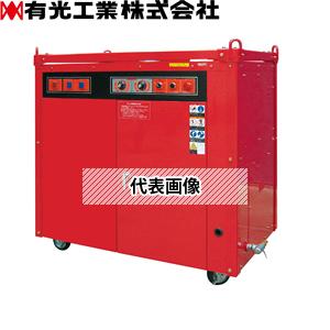 有光工業 高圧温水洗浄機 AHC-110CH-2 60Hz(IE3) 三相200V ホットクリーナー