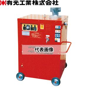 有光工業 高圧温水洗浄機 AHC-15HC7 60Hz(IE3) 三相200V ホットクリーナー