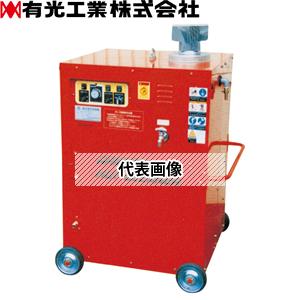 有光工業 高圧温水洗浄機 AHC-22HC7 50Hz(IE3) 三相200V ホットクリーナー