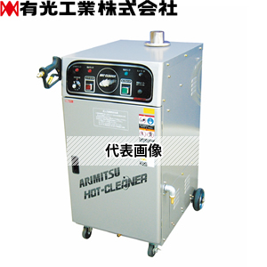 有光工業 高圧温水洗浄機 AHC-3100-2 60Hz(IE3) 三相200V ホットクリーナー