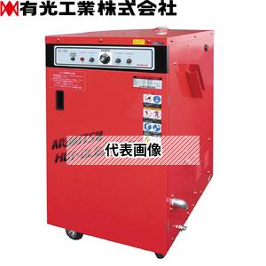 有光工業 高圧温水洗浄機 AHC-7200-2 60Hz(IE3) 三相200V ホットクリーナー