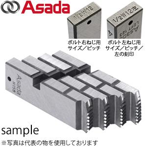 アサダ(Asada) ボルトねじ用チェーザ メートル右 ステンレス棒用(ハイス) M8 18522