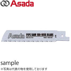 アサダ(Asada) パイプソー165Sのこ刃 200×6/8山 5本入り 61327