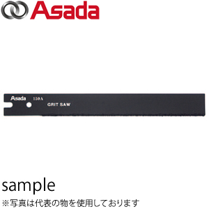 アサダ(Asada) のこ刃グリットソー 480 5本入り(パイプソーのこ刃) 70261
