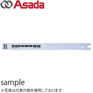 アサダ(Asada) のこ刃ハイス 380×8山 5本入り(パイプソーのこ刃) 70311