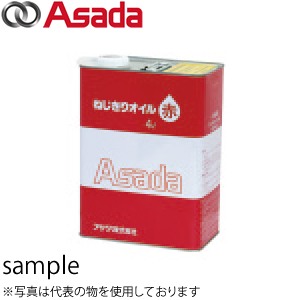 アサダ(Asada) ねじ切りオイル赤 4L 6個入り 85628