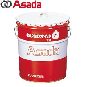アサダ(Asada) ねじ切りオイル赤 16L 85633