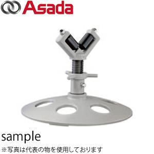 アサダ(Asada) パイプ受台 88901