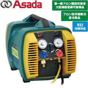 アサダ(Asada) フロン回収装置 エコセーバーTC AP140