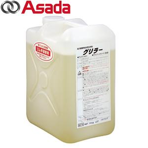 アサダ(Asada) グリラー 10kg(油汚れ用洗浄剤) EP388