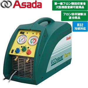 アサダ(Asada) フロン回収装置 エコセーバーテトラ ES800