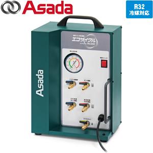 アサダ(Asada) エコサイクルRC200(高圧フロン再生装置) ES950