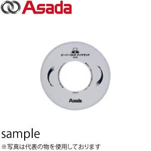 アサダ(Asada) ビーバーSAWダイヤモンドB140(替刃) EX7010492