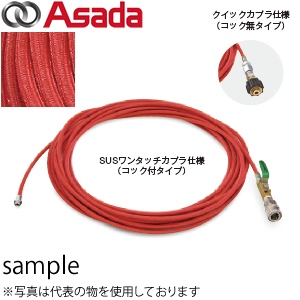 """アサダ(Asada) 1/4""""ねじ式PS洗管ホース(ホースのみ) SUSワンタッチカプラ φ9.0mm 10m コック無 HD03233"""
