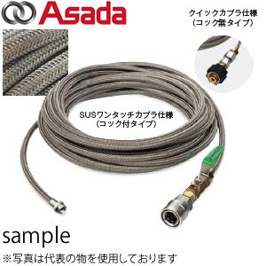 """アサダ(Asada) 1/4""""ねじ式SUS洗管ホース(ホースのみ) クイックカプラ φ9.0mm 10m コック無 HD03240"""