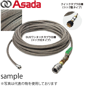 """アサダ(Asada) 1/4""""ねじ式SUS洗管ホース(ホースのみ) クイックカプラ φ9.0mm 20m コック無 HD03241"""