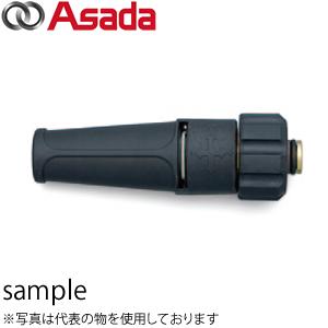 アサダ(Asada) バリアブルノズル(脱着式) クイックカプラ HD03253