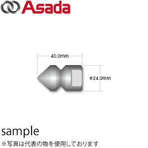 """アサダ(Asada) 3/8""""逆噴射ノズルT型前方1穴 HD04066"""