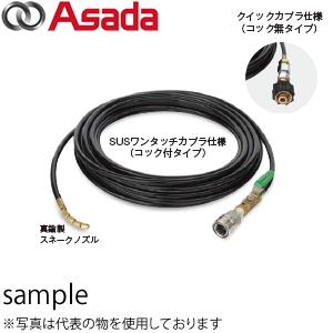 """アサダ(Asada) 1/4""""洗管ホース SUSワンタッチカプラ 10m コック有 HD08007"""