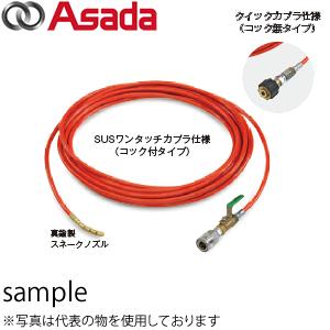 """アサダ(Asada) 1/4""""PU洗管ホース SUSワンタッチカプラ 10m コック有 HD08029"""