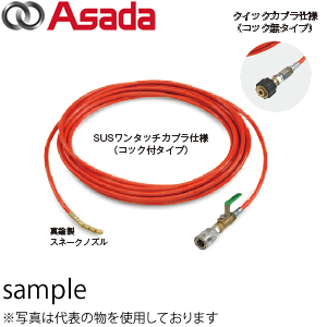 """アサダ(Asada) 1/4""""PU洗管ホース SUSワンタッチカプラ 10m コック有 HD10029"""