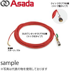 """アサダ(Asada) 1/4""""PS洗管ホース SUSワンタッチカプラ 10m コック有 HD10031"""