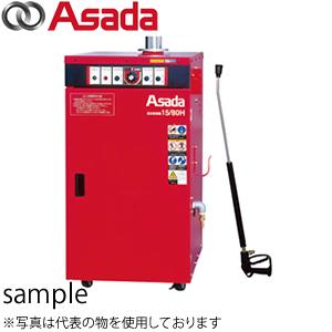 アサダ(Asada) 温水洗浄機15/80H 周波数60Hz仕様 HD1508H