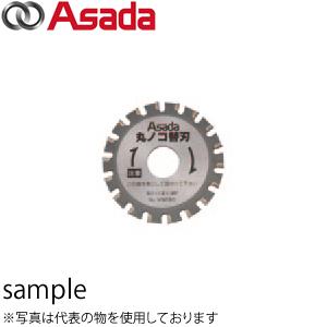 アサダ(Asada) 丸のこ用替刃 ステンレス管用 MN081