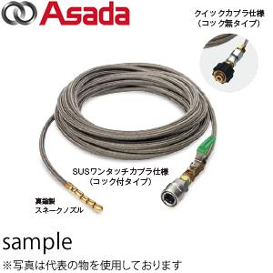 """アサダ(Asada) 1/4""""SUS洗管ホース クイックカプラ 10m R10609"""