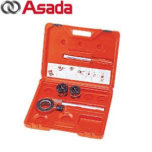 アサダ(Asada) ハンドスレッダセット3(手動ねじ切機) R70881