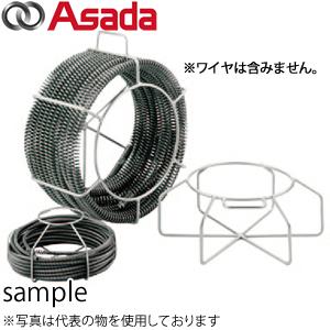 アサダ(Asada) バスケット φ22mmワイヤ5本(22.5m)用 R72112
