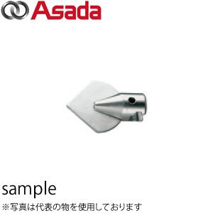 アサダ(Asada) ブレードカッタ φ45mm(φ22mmワイヤ対応) R72234