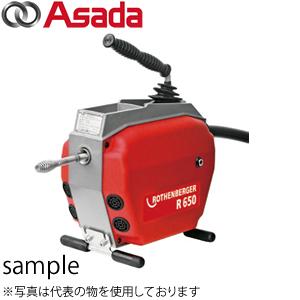 アサダ(Asada) ドレンクリーナR-650 R72867