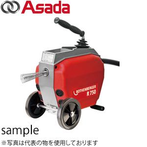 アサダ(Asada) ドレンクリーナR-750 R72907