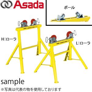 アサダ(Asada) アジャスタロール L:ボール S780371