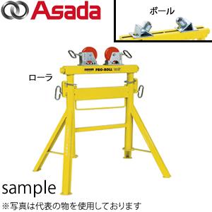 アサダ(Asada) プロアジャスタロール ローラ S780441