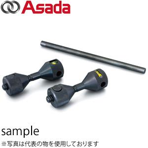 アサダ(Asada) フランジピン 水準器付(2個+バー) S781240