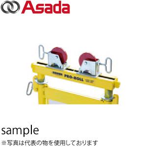 アサダ(Asada) アジャスタロールヘッド ローラ 鋼管用(2個セット 交換パーツ) S783151