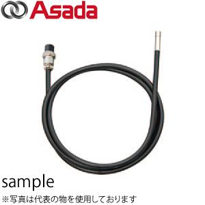 アサダ(Asada) クリアスコープケーブル(インターロック) ケーブル長:1m TH011S