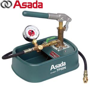 アサダ(Asada) テストポンプTP50N TP500
