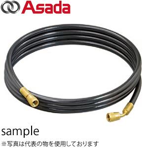 アサダ(Asada) チッソ用ホース 20m(延長用チッソガスホース) XP425