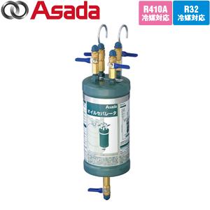 アサダ(Asada) オイルセパレータ XP705