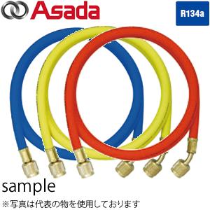 アサダ(Asada) チャージングホース 152cm 3本パック Y02915A